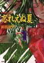 破妖の剣 外伝 3 忘れえぬ夏