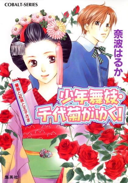 少年舞妓・千代菊がゆく! 9 薔薇と紅茶と王子さま