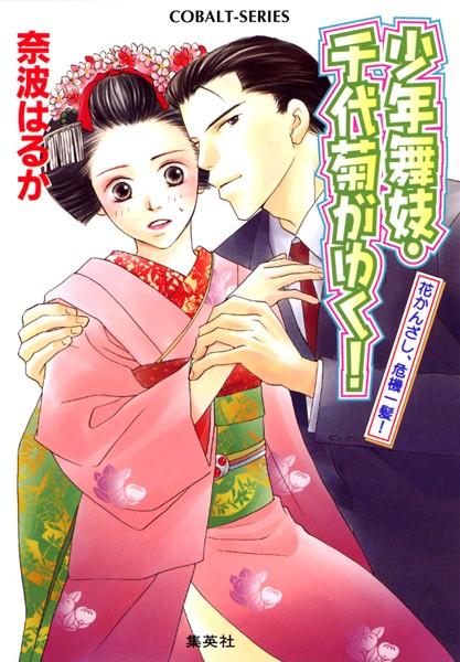 少年舞妓・千代菊がゆく! 10 花かんざし、危機一髪!