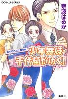 少年舞妓・千代菊がゆく! 28 恋する乙女と髪結師