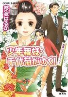 少年舞妓・千代菊がゆく! 42 高瀬川ラブストーリー