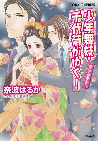 少年舞妓・千代菊がゆく! 47 最初で最後の恋
