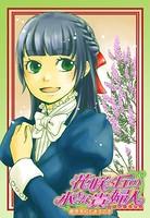 花咲く丘の小さな貴婦人 1 寄宿学校と迷子の羊【電子版カバー書き下ろし】