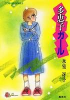 多恵子ガール