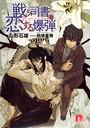 戦う司書と恋する爆弾 BOOK1