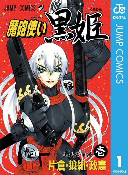 魔砲使い黒姫 1