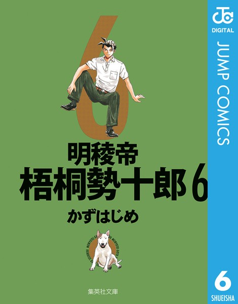明稜帝梧桐勢十郎 6