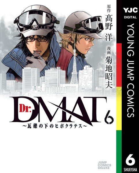 Dr.DMAT〜瓦礫の下のヒポクラテス〜 6