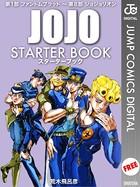 ジョジョの奇妙な冒険 STARTER BOOK