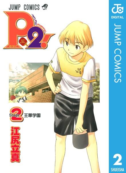 P2!―let's Play Pingpong!― 2