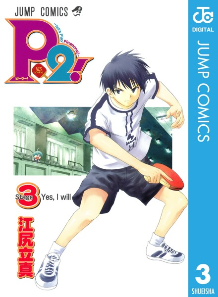 P2!―let's Play Pingpong!― 3