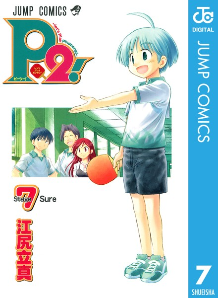 P2!―let's Play Pingpong!― 7