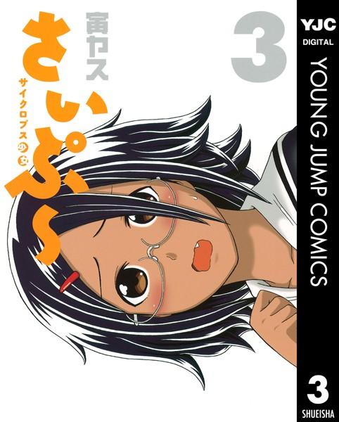 サイクロプス少女 さいぷ〜 3