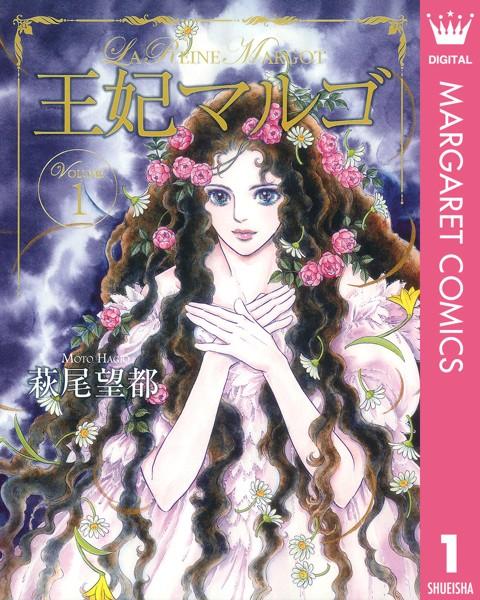 王妃マルゴ -La Reine Margot- 1
