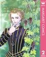 王妃マルゴ -La Reine Margot- 2