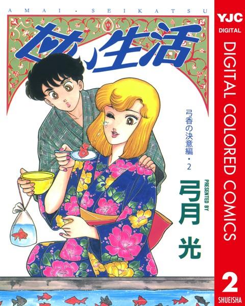甘い生活 カラー版 弓香の決意編 2