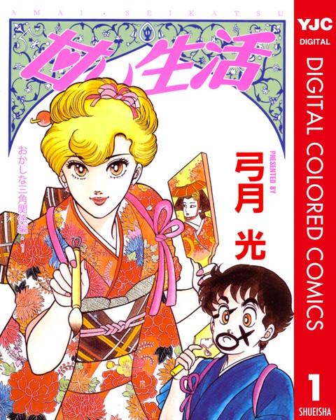 甘い生活 カラー版 おかしな三角関係編 1