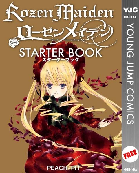 ローゼンメイデン STARTER BOOK