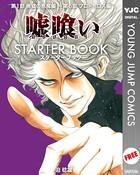 嘘喰い STARTER BOOK