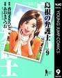 島根の弁護士 9