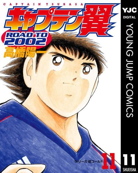 キャプテン翼 ROAD TO 2002 11