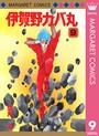 伊賀野カバ丸 9