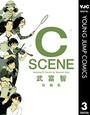 武富智短編集 C SCENE