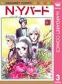 N★Yバード 3