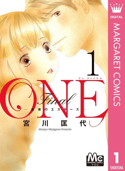 ONE Final ―未来のエスキース― 1