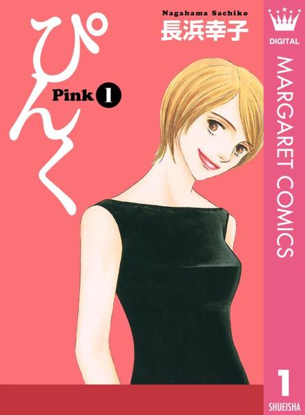 ぴんく―Pink― 1