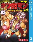 キン肉マンII世 究極の超人タッグ編 3