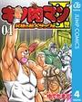 キン肉マンII世 究極の超人タッグ編 4