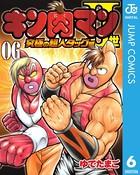 キン肉マンII世 究極の超人タッグ編 6