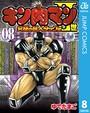 キン肉マンII世 究極の超人タッグ編 8