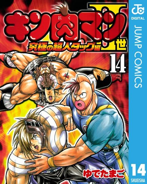 キン肉マンII世 究極の超人タッグ編 14