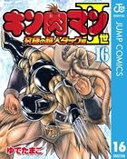 キン肉マンII世 究極の超人タッグ編 16