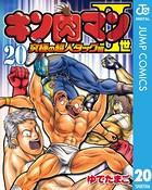 キン肉マンII世 究極の超人タッグ編 20