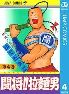 闘将!! 拉麺男 4