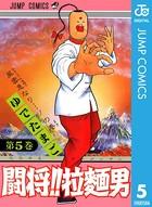 闘将!! 拉麺男 5