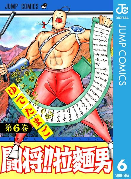 闘将!! 拉麺男 6