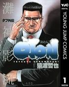 タフ外伝 OTON―おとん―