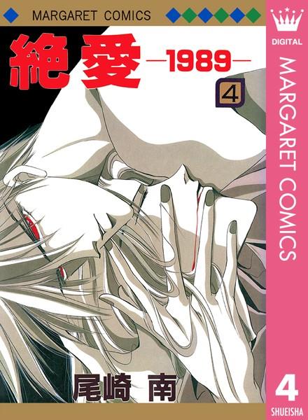絶愛―1989― 4