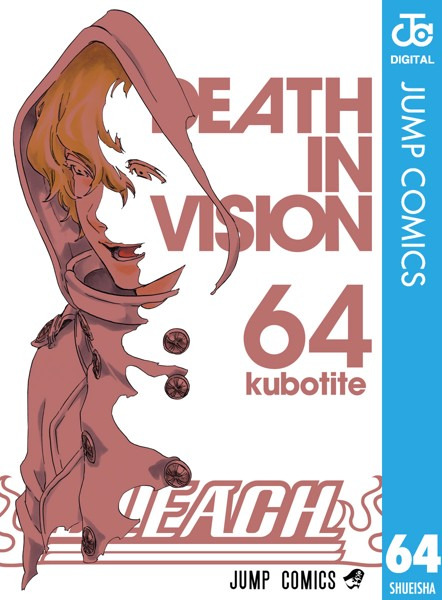 BLEACH モノクロ版 64
