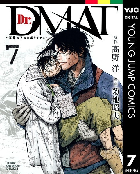 Dr.DMAT〜瓦礫の下のヒポクラテス〜 7
