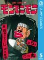 モンモンモン 5