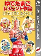 ゆでたまごレジェンド作品 STARTER BOOK