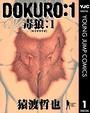 DOKURO―毒狼― 1