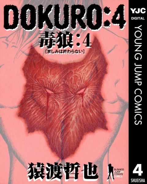 DOKURO―毒狼― 4