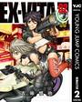 EX-VITA リマスター版 2