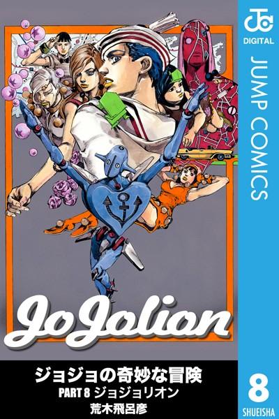 ジョジョの奇妙な冒険 第8部 モノクロ版 8